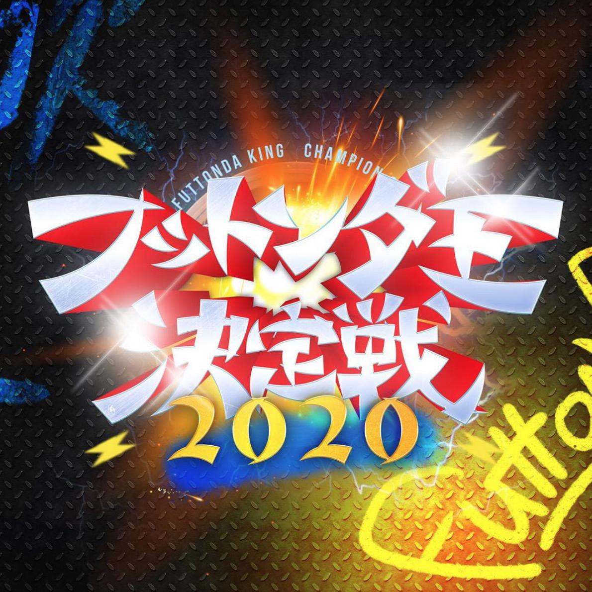 2020 戦 王 フットンダ 決定